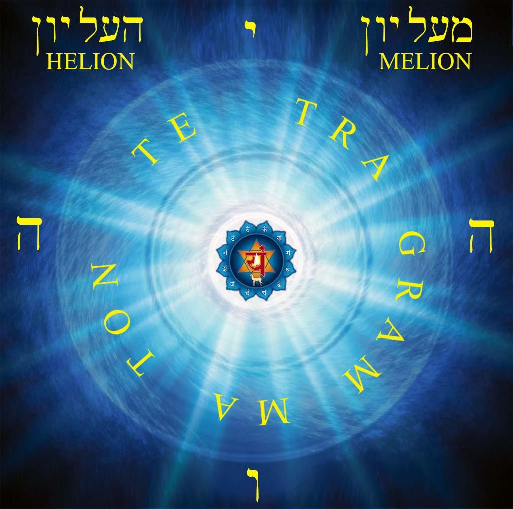 Helion Melion Tetragrammaton