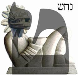 Nachash Quetzalcoatl